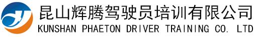 昆山辉腾驾驶员培训有限公司